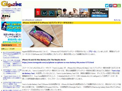 iPhoneXSバッテリーに関連した画像-02