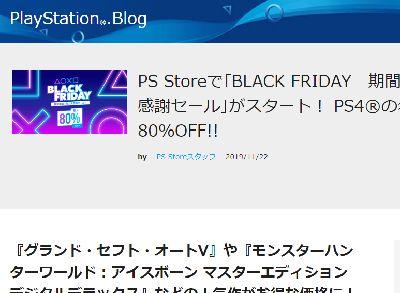PS4 PSVita セール PSストア グランド・セフト・オート モンスターハンターワールド ウイニングイレブンに関連した画像-02