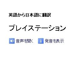 google翻訳_02