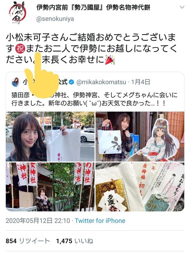 小松未可子 前野智昭 結婚 三重県 また 勢乃國屋に関連した画像-02