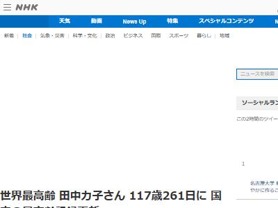 世界最高齢 歴代最高齢 田中カ子に関連した画像-02