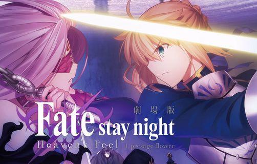 劇場版 劇場アニメ Fate staynight Heaven'sFeel ヘブンズフィール FGO 新規 UBW 0話に関連した画像-01