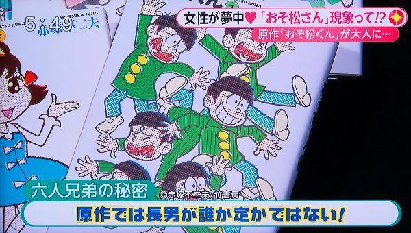 フジテレビ おそ松さん おそ松くん 特集 有名漫画家 やくみつる 六つ子 長男に関連した画像-07