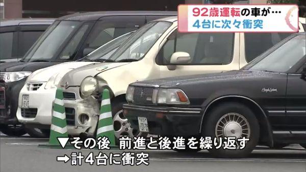 92歳女性、ショッピングセンターの駐車場でパニックになり車4台に次々と衝突 もう免許返納してくれ…
