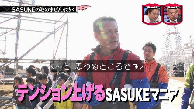 SASUKE サスケ 池の水 水曜日のダウンタウンに関連した画像-10