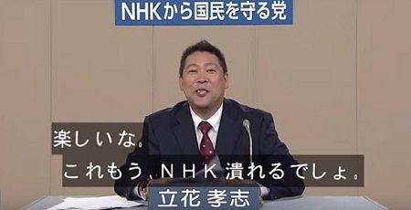 NHK 暴力団 日本郵政 副社長に関連した画像-01