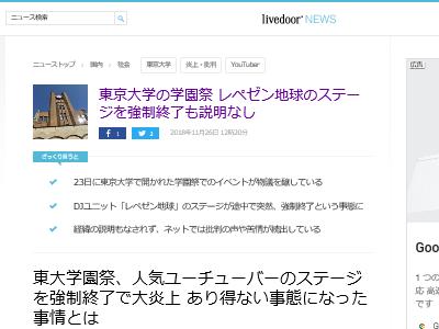 東大学園祭 東京大学 YouTuber レペゼン地球 講演 強制終了に関連した画像-02