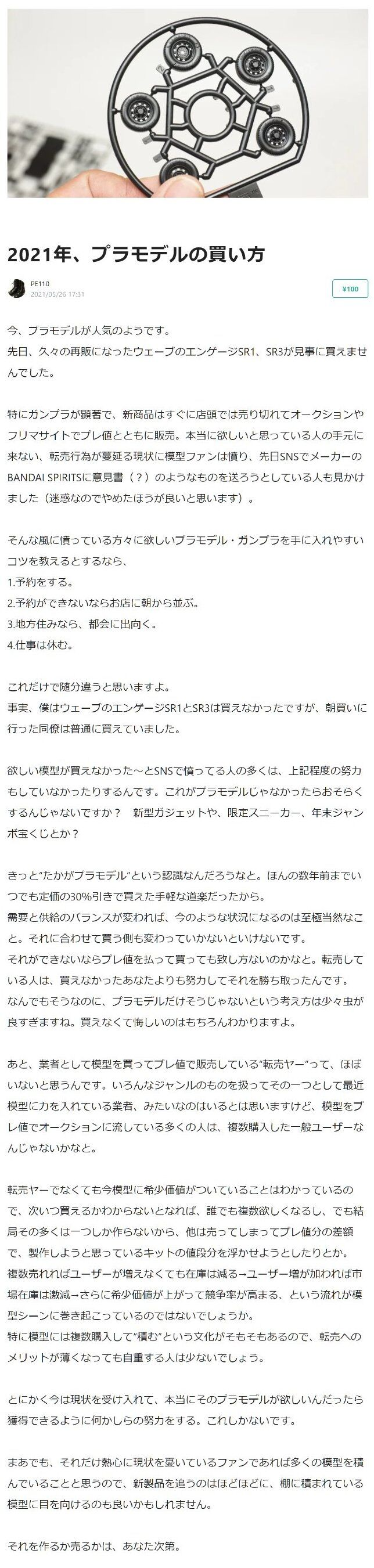 ホビージャパン 編集者 転売 正当化 謝罪 処分に関連した画像-04