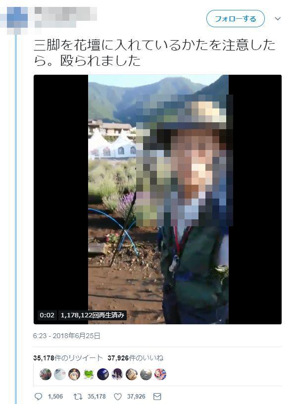 ツイッター カメラマン 三脚 花壇 暴力 事件に関連した画像-03