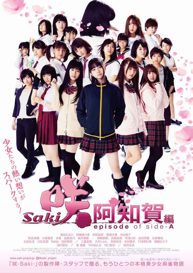 saki_poster_fixw_640_hq