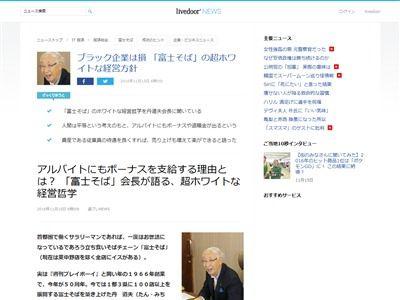 富士そば 会長 ホワイト企業に関連した画像-02