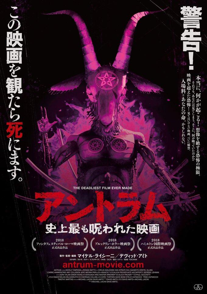 映画 アントラム 日本 公開に関連した画像-02