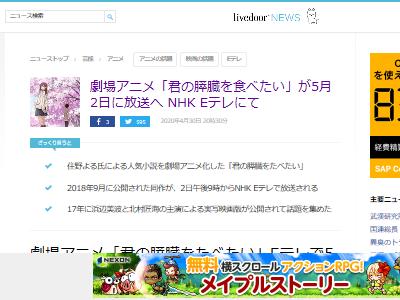 君の膵臓をたべたい 映画 劇場アニメ NHKに関連した画像-02