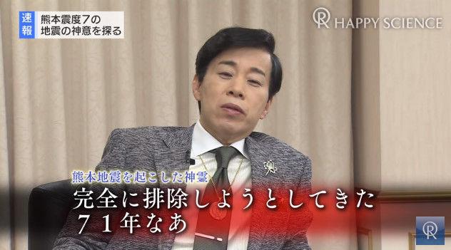 熊本地震 大川隆法 幸福の科学 霊言に関連した画像-10