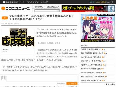 テレビ東京 テレ東 スクエニ 勇者ああああに関連した画像-02