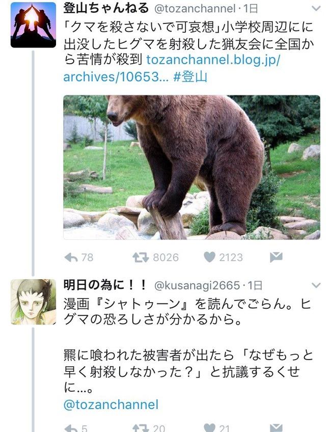 ツイッター 嘘松 熊 牛刀に関連した画像-02