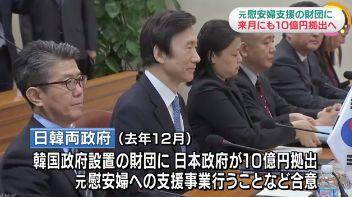 慰安婦 政府 10億円に関連した画像-01