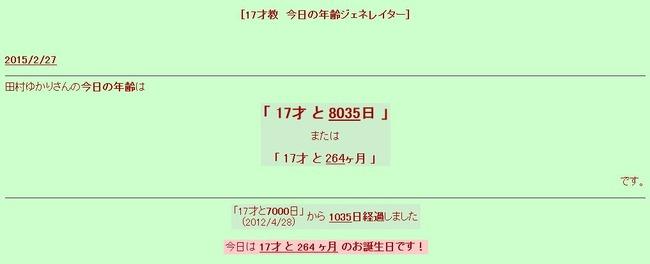 生誕祭 田村ゆかり ゆかりん 40歳 誕生日 キングレコードに関連した画像-02
