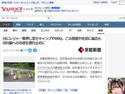 GW 京都 BBQ キャンプ 河川敷 トイレに関連した画像-02