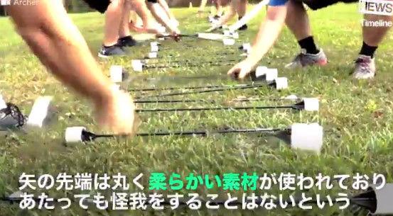 アーチェリーハント サバゲー 弓矢 東京 日本 東京タワーに関連した画像-10