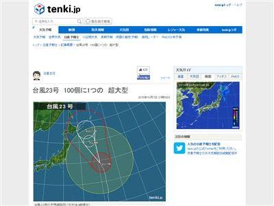 台風 強風 超大型に関連した画像-02