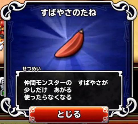 ドラゴンクエスト すばやさのたね かしこさのたね ときめきのたね ヴィレッジヴァンガード ラムネ 菓子に関連した画像-01