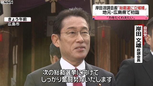 岸田政調会長 岸田文雄 夫婦 家族観 フェミニストに関連した画像-01