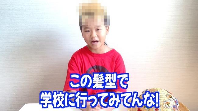 ゆたぼん 金髪 登校 先生 喧嘩に関連した画像-01