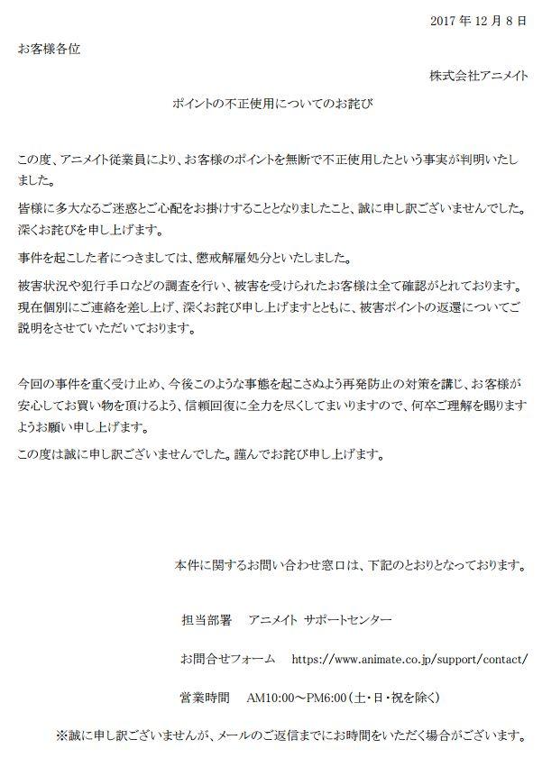 アニメイト 従業員 ポイント不正 懲戒解雇に関連した画像-03