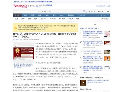 食べログ うどん 香川県 ランキング レストランに関連した画像-02