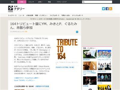 164 トリビュート アルバム CD ボカロP ニコニコ動画 みきとP 赤飯 ぐるたみん われたみんに関連した画像-02