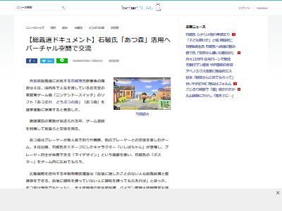 石破茂 あつ森 選挙運動 活用 利用規約違反に関連した画像-02