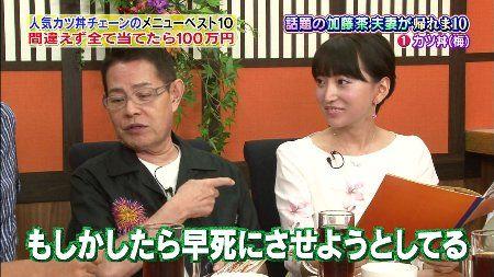 加藤茶 ドッキリ 綾菜 1億円に関連した画像-01
