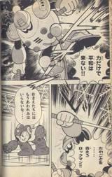 ロックマン漫画