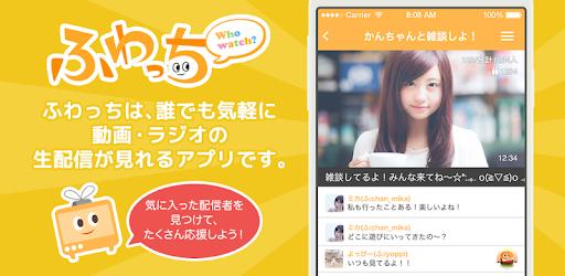 携帯ショップ店員 動画配信アプリ ふわっち 課金に関連した画像-01