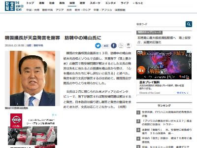 韓国議長 天皇謝罪発言 謝罪に関連した画像-02