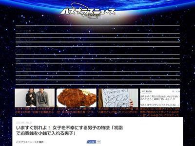初詣 お賽銭 小銭 恋愛 彼氏に関連した画像-02