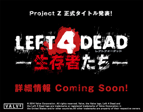 LEFT4DEADに関連した画像-01