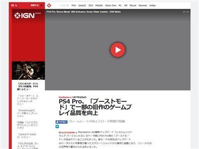 PS4Pro ブーストモードに関連した画像-02