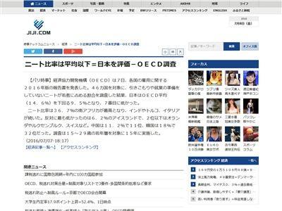 日本 ニート 比率に関連した画像-02