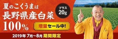 笑福亭鶴瓶 増量 効果 増量亭に関連した画像-02