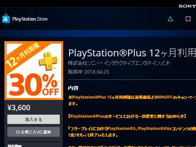 PSプラス プレイステーション 30% 12ヶ月に関連した画像-02