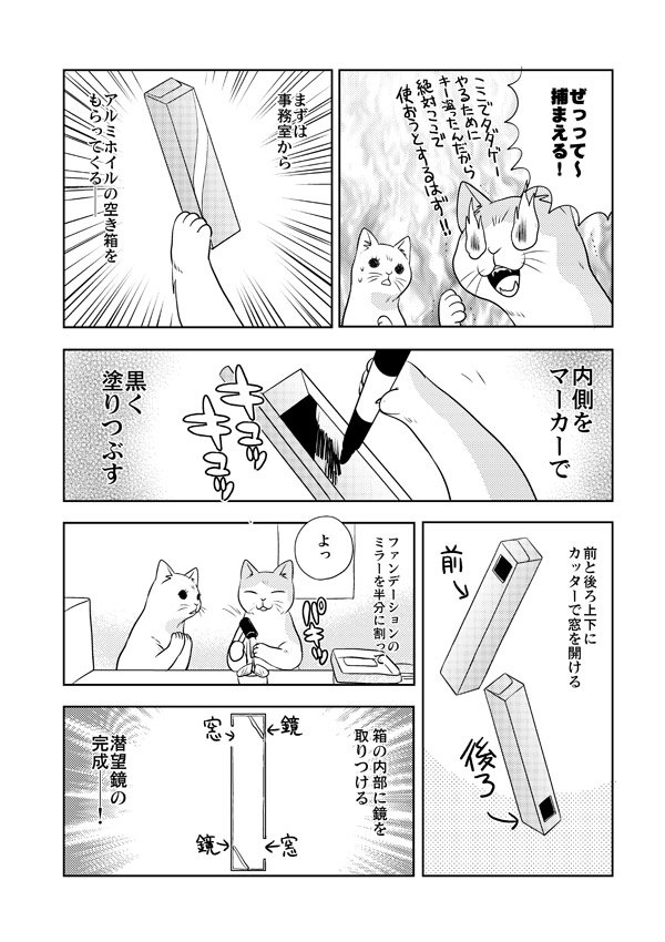 ゲーセン ゲームキー 窃盗 漫画に関連した画像-03