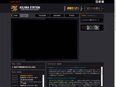 小島監督 退社 コナミ コジステ 休止に関連した画像-02