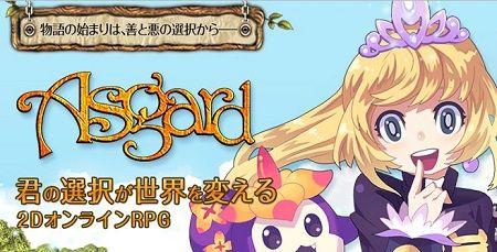 アスガルド MMORPGに関連した画像-01