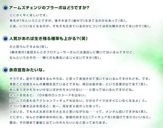 仮面ライダー鎧武に関連した画像-03