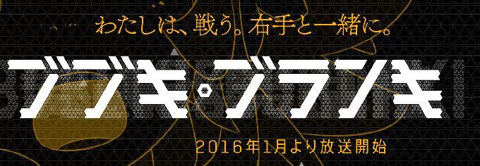 ブブキ・ブランキ TVアニメ サンジゲンに関連した画像-01