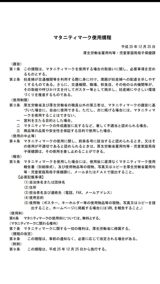 マタニティマーク パロディグッズ おそ松さん 妊娠 妊婦 二次創作 グッズ 缶バッジに関連した画像-04