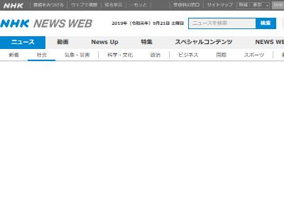 飯塚幸三 池袋暴走事故 遺族 署名に関連した画像-02