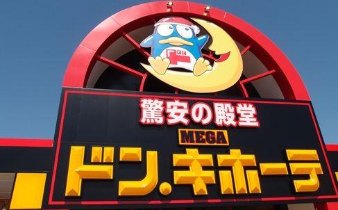 ドン・キホーテ 七夕 短冊 願い事 商店街に関連した画像-01